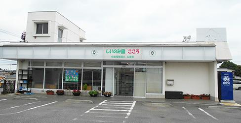 shiinomi